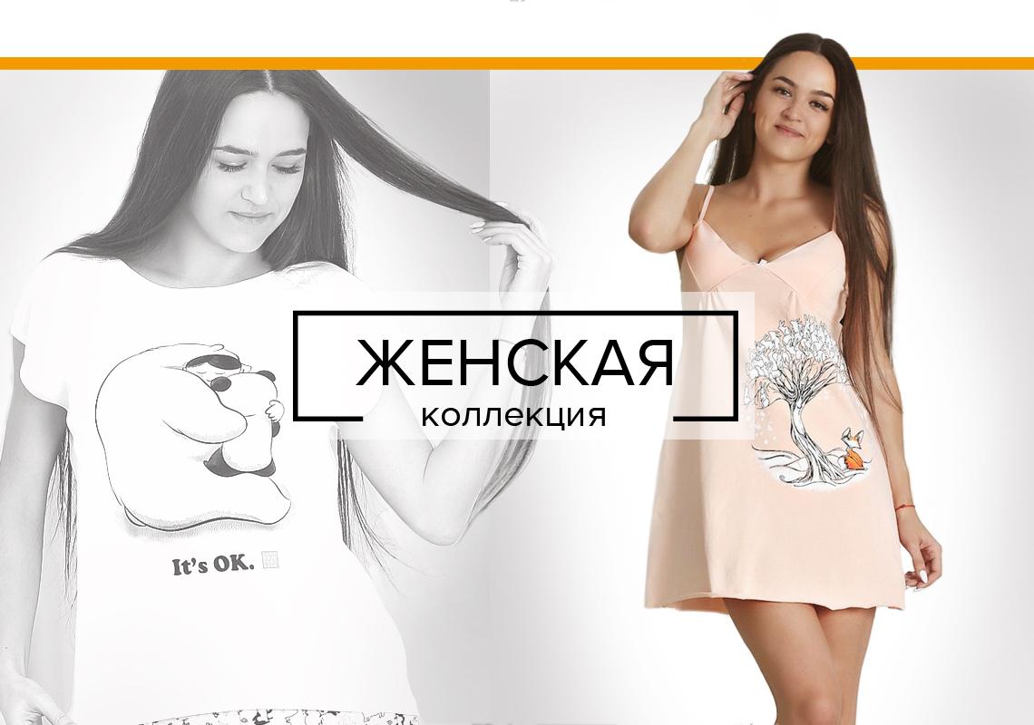 1a007aaf201 Модный трикотаж оптом в Иваново от производителя Золотое Руно